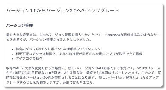Facebook APIのV1.0は2015年4月30日で期限切れ、今のうちにV2.0に乗り換えておきましょう