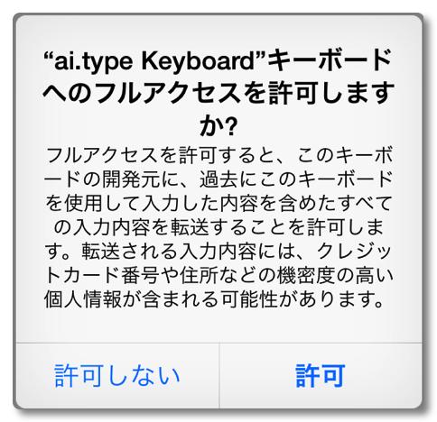 IOS 8 からサードパーティキーボードが使えるようになって便利?不安?