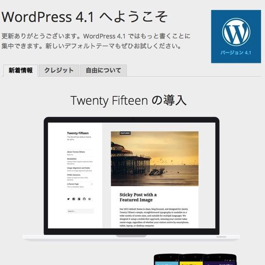 ご報告を忘れていました、年末年始に WordPress 4.1 Dinah にアップデートしております