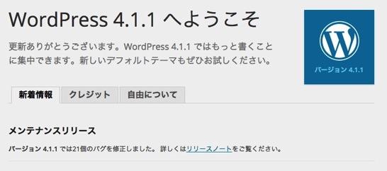 WordPress 4.1.1 メンテナンスアップデートがリリースされています