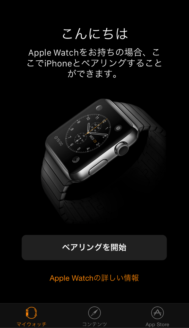 AppleWatch 002
