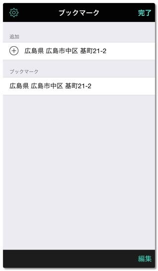 NeabyBookmark 004