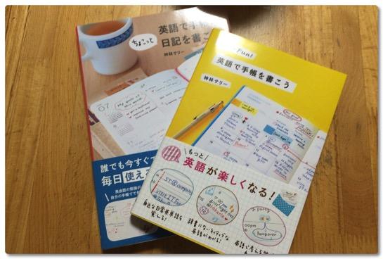 新年度になって新しい手帳にしたら、英語で書き始めてたらどうでしょう?