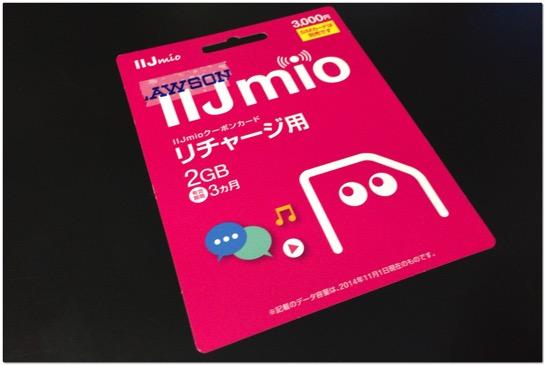 IIJmioのクーポンカードのコード登録方法は絶対辿り着けないと思うくらい分かりにくい