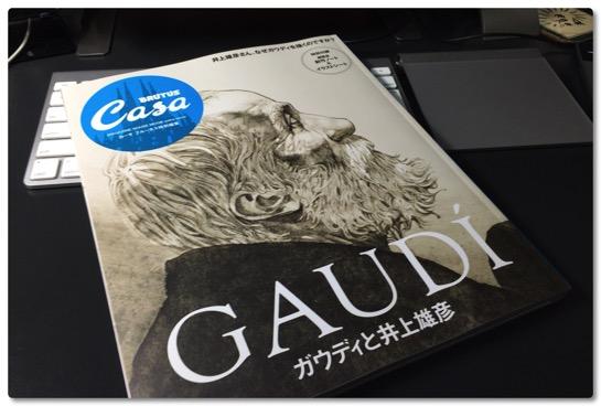 Casa のムック「ガウディと井上雄彦」は永久保存版ですね