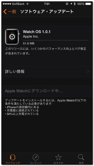 WatchOS101 002