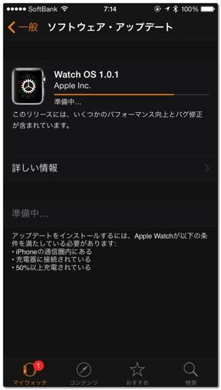 WatchOS101 004