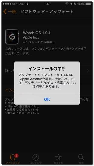 WatchOS101 008