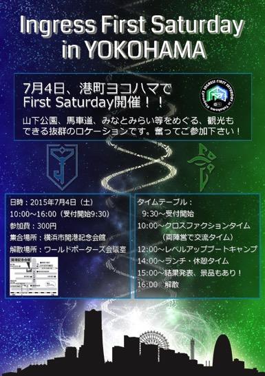 7月4日に Ingress First Saturday を横浜で開催します。皆さん、ぜひお越しください!