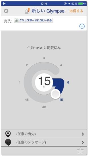 イベントの待ち合わせなどに位置情報共有サービス Glympse を使うととっても安心で便利です