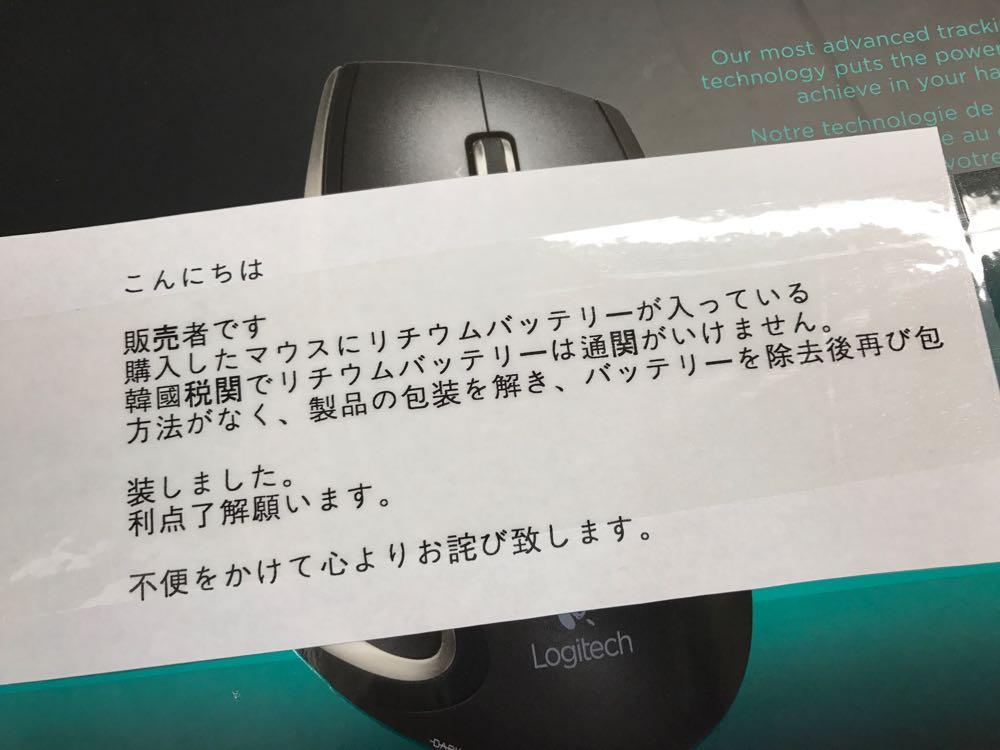 Logicool M950の並行輸入品を買ってみたら、面白いことが起こった