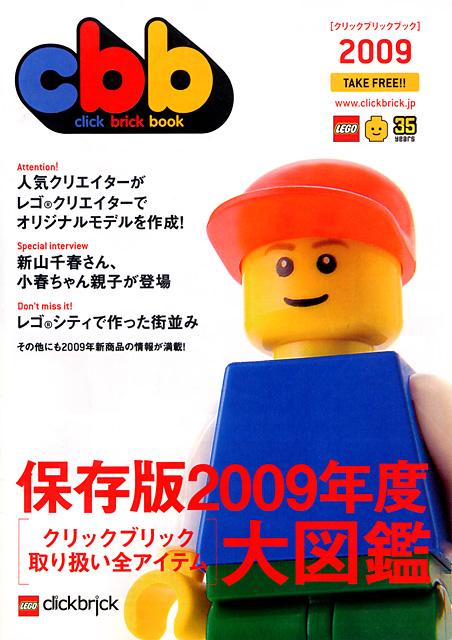 click brick book 2009