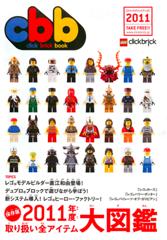 LEGO: 2011年版 Click Brick Book