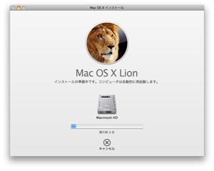 OS X Lion をインストールした