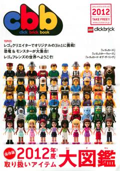 Click Brick Book 2012