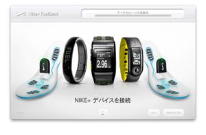 Nike+ ConnectでFuelBandの設定を変えてみた