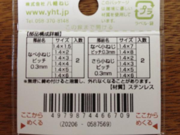 FuelBand 014