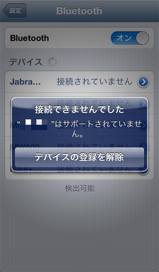 iPhone5とMBAをBluetoothテザリングしようとしてハマった件
