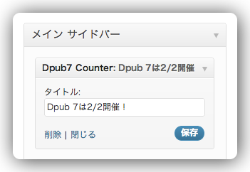 Dpub7Counter 007