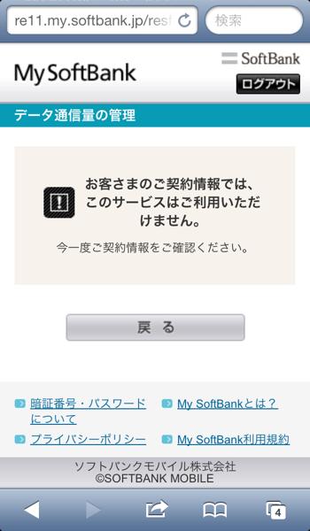 My Softbank でデータ通信量の確認ができない