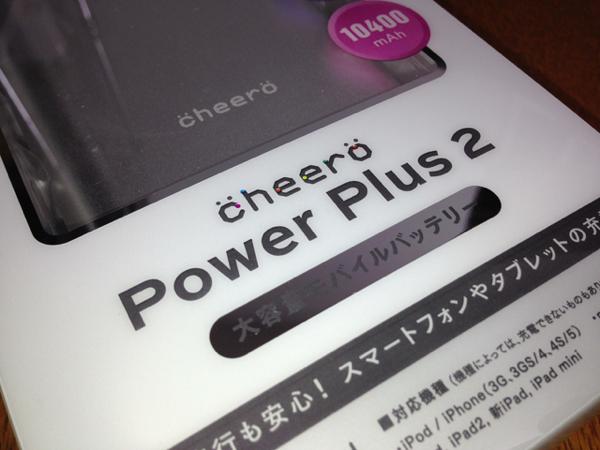 10400mAh の 大容量バッテリ Cheero Power Plus 2 を買ってみた