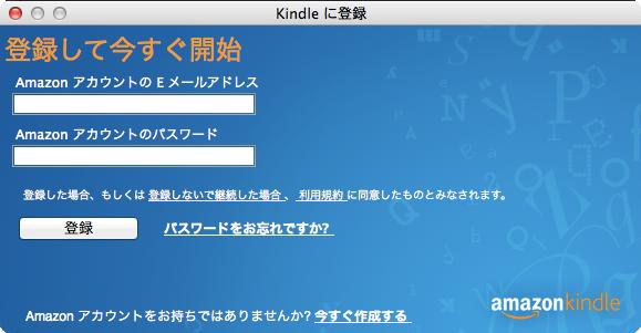 Kindle for Mac を使おうとしたけど色々面倒でやめてしまった