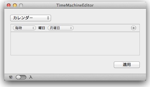 TimeMachineEditor 002