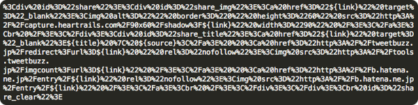 URLエンコーディングするTextExpanderスニペット