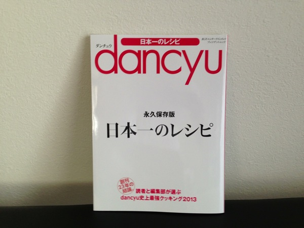 dancyu 日本一のレシピは料理がしたくなる一冊