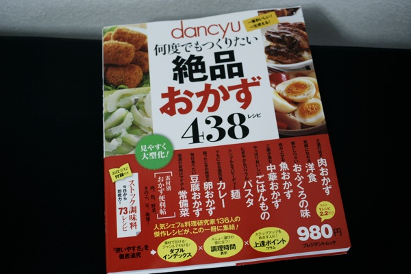 dancyuのレシピ本 2冊 を買って料理熱を上げてみた
