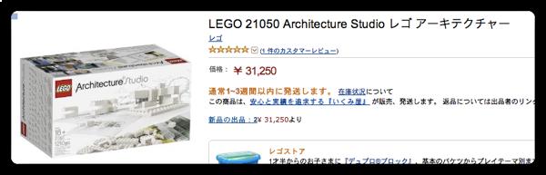 LEGO Architecture Studio と Mindstorms EV3 が Amazon で取り扱われているけど高い
