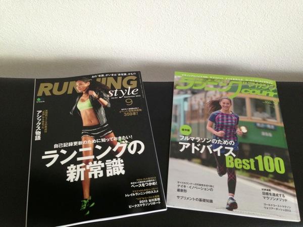 ランニング雑誌 9月号は2冊を購入