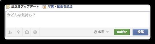 FBでBufferボタンが出ていたのはChrome機能拡張でした