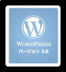 [WP] WordPress 3.6 へアップデートしました