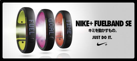 とうとう日本国内でもNike+ FuelBandが発売になります