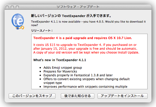 TextExpander 4.1.1 でライセンスが正しく認識されなくなった