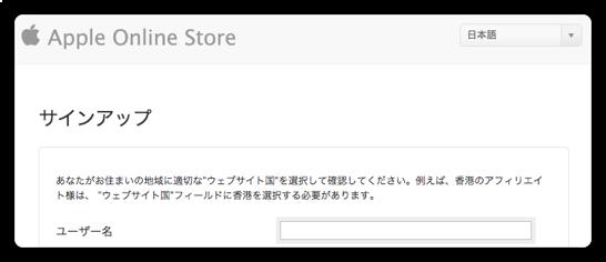 Apple Online Store のアフィリエイトって募集再開したんですかね?