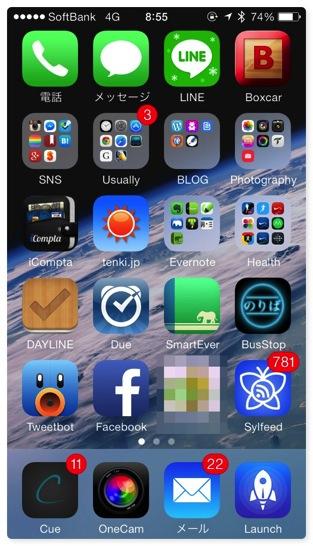 2014年1月のiPhoneホーム画面を記録しておきます
