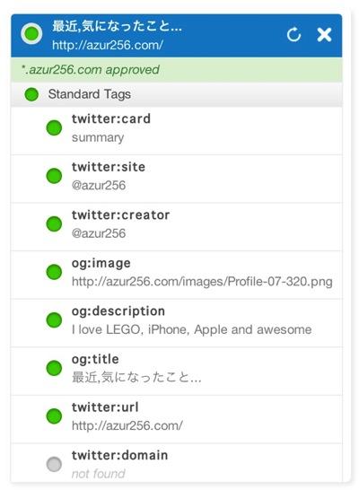 Twitter Cardの正しさを確認できるTwitter Card Validatorを使ってみた、creatorってメタタグがあるんですね