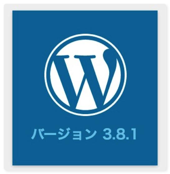 [WP] WordPress 3.8.1 がメンテナンスリリースされました Twitter の埋め込み問題が解決されたようです