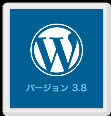 [WP] WordPress 3.8 にアップデートしました、一番苦労したのは Stinger3 のアップデート(汗)