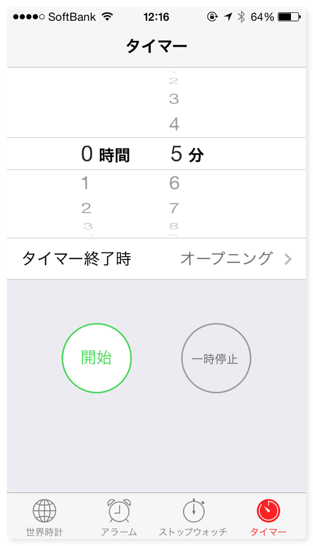 IPhoneTimer 002