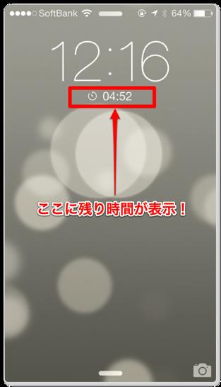 iPhone のタイマーは残り時間がロック画面に表示されるんですね!知らなかったけど、これは便利だ。