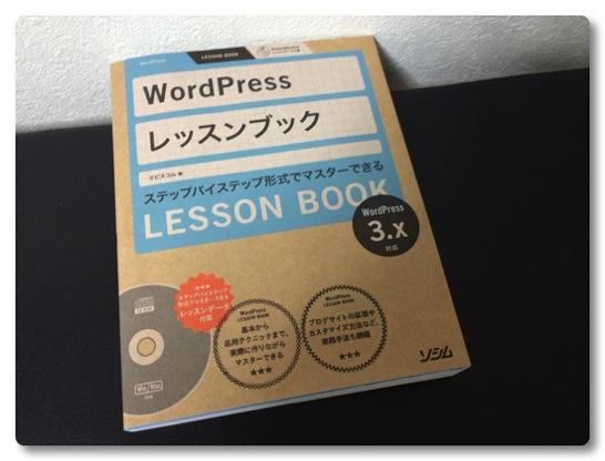 WordPressBook 002