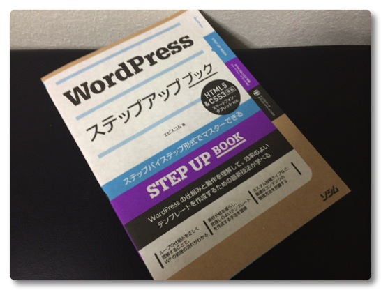 WordPressBook 004