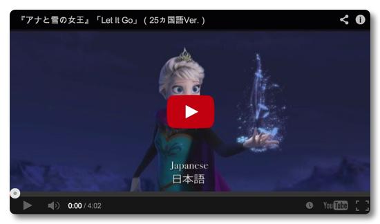 アナと雪の女王の主題歌「Let It Go」の25カ国バージョンがスゴイ
