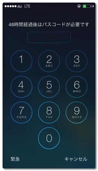 知らなかった!iPhone 5s の Touch ID は 48時間以上経つと無効になる