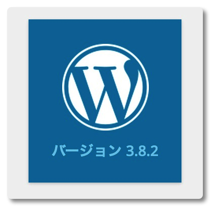 [WP] WordPress 3.8.2 セキュリティリリースが出ています