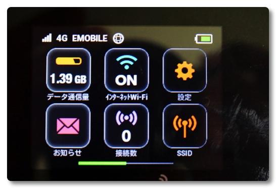 GL10P のインターネットWiFiは必ずONにしよう、mobilepointも掴むんです