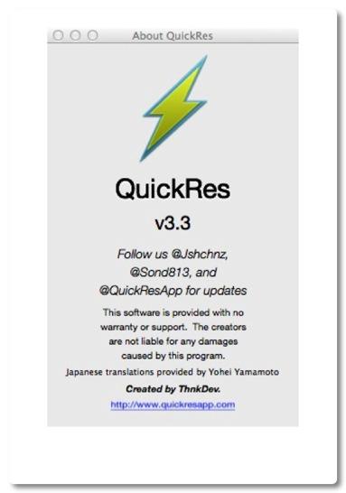 QuickResを使ってMacの画面を広くしたら作業効率が上がったけど、目が疲れる